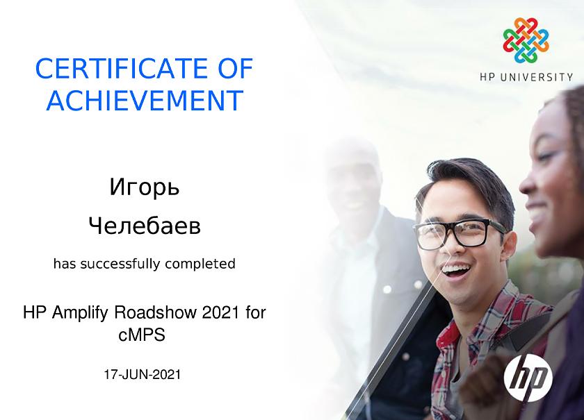 Сертификат эксперта hp